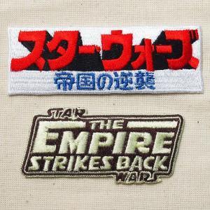 ロゴワッペン スターウォーズ Star Wars 帝国の逆襲(2枚組) SWPCH-11|wappenstore
