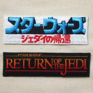 ロゴワッペン スターウォーズ Star Wars ジェダイの帰還(2枚組) SWPCH-12|wappenstore