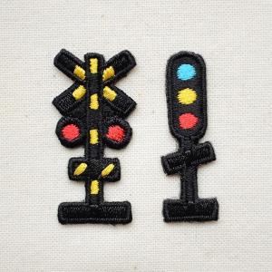 男の子に人気の乗り物モチーフの刺繍ワッペン・パッチ、鉄道・特急・新幹線シリーズです。  こちらは踏切...