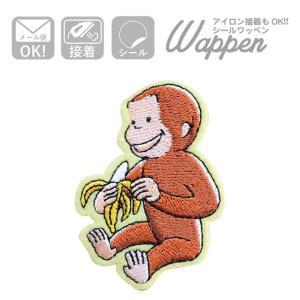 ワッペン おさるのジョージ バナナS 名前 作り方 U01Y9729