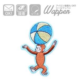 ワッペン おさるのジョージ ボールS 名前 作り方 U01Y9731|wappenstore
