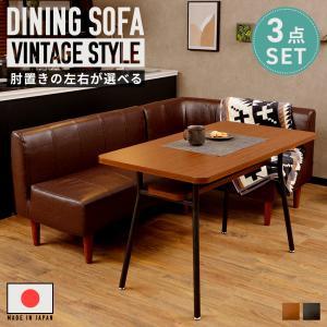 ソファ ダイニングソファ テーブルセット 脚付 コーナー ヴィンテージ シンプルでオシャレなコンパクトソファ 日本製|waraku-neiro