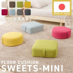 クッション 座布団 小さめ おしゃれ 日本製 カバーリング 低反発クッション mini「SWEETS」こたつ 畳 座布団 ギフト プレゼント 贈り物|waraku-neiro