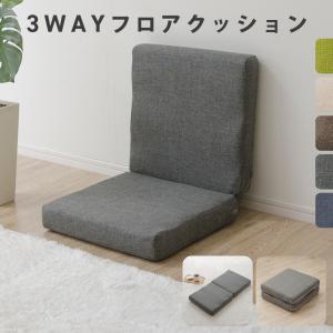 クッション 座布団 折り畳み 座布団 長座布団 背もたれ 日本製 テレワーク 在宅 おうち時間 フロアクッション 持ち手つき 3WAY コンパクト おしゃれ|waraku-neiro