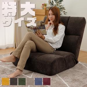 座椅子 特大 ワイド 大型 ヴィンテージ コーデュロイ おしゃれ ウレタン ポケットコイル  日本製 高級感 シンプル リラックス 昼寝  14段階 リクライニング|waraku-neiro