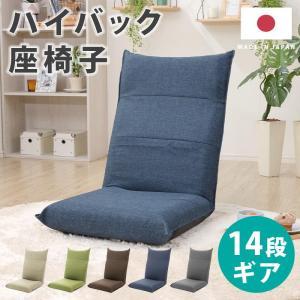 座椅子 リクライニング機能  テレワーク 在宅 おうち時間  リクライニング 日本製 高品質 ギフト プレゼント|waraku-neiro