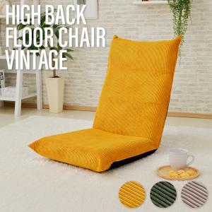 ハイバック座椅子  シンプル ヴィンテージ コーデュロイ おしゃれ ウレタン ポケットコイル  日本製 高級感  リラックス 昼寝  14段階 リクライニング|waraku-neiro