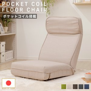 座椅子 リクライニング機能  テレワーク 在宅 おうち時間 2ヶ所 日本製 高品質  選べる12色 ポケットコイル ソファのよう ギフト プレゼント|waraku-neiro