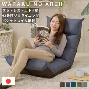 座椅子 リクライニング ARCH おしゃれ ゆったり 日本製 テレワーク 新生活 プレゼント ポケットコイル 上下可動 A1147 2021|waraku-neiro
