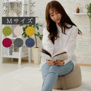 クッション M シンプル 丸クッション ビーズクッション フロアクッション オットマン サイドテーブル 一人暮らし かわいい おしゃれ 日本製|waraku-neiro