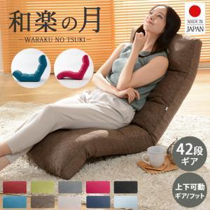 座椅子 おしゃれ 和楽 WARAKU 日本製 国産 3ヶ所リクライニング付きチェアー 脚部上下可動 和楽の月 キルティング 贈り物 姿勢 腰痛 新生活の画像