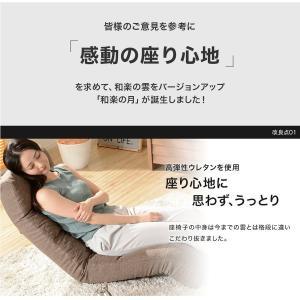 2タイプ・3ヶ所リクライニング付きチェアー 日本製  リクライニングフロアチェア 和楽の雲 3ヶ所リクライニング付き|waraku-neiro|03