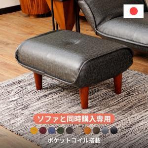 【ソファと同時購入専用】 オットマン 合皮 PVC おしゃれ 脚置き カラー 西海岸 和楽 WARAKU ヴィンテージ a281 スツール 日本製 一人暮らし 新生活|waraku-neiro