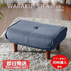 同時購入用 オットマン ソファ 脚置き おしゃれ  デニム調 「和楽オットマン」 a01tont lulu 和楽 WARAKU KAN a281  ソファのサイドテーブルにも。 新生活の写真