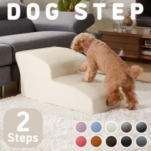 ドッグステップ トイプードル 2段 PVCレザー ソファ ベッド 犬 階段 老犬 ペット ステップ スロープ 段差 職人 手作り 日本製|waraku-neiro