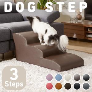 ドッグステップ チワワ 3段 PVCレザー ソファ ベッド 犬 階段 老犬 ペット ステップ スロープ 段差 職人 手作り 日本製|waraku-neiro
