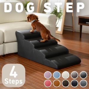 ドッグステップ ミニチュアダックスフンド 4段 PVCレザー ソファ ベッド 犬 階段 老犬 ペット ステップ スロープ 段差 職人 手作り 日本製|waraku-neiro