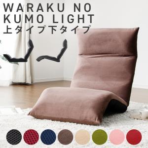 日本製座椅子 リクライニングフロアチェア 和楽の雲LIGHT 3ヶ所リクライニング付き|waraku-neiro