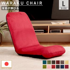 腰に優しい 正しい姿勢の習慣用座椅子 背筋がピント!「和楽チェア-Lサイズ」フロアチェアー 日本製【送料無料】|waraku-neiro