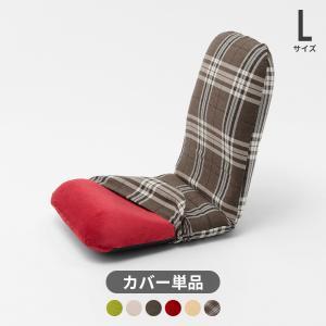 背筋ピント座椅子「和楽チェア L 専用カバー」洗濯OK 座いすカバー※背筋ピント座椅子|waraku-neiro