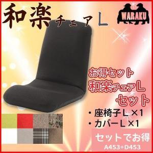 【送料無料】お得なセット「和楽チェアLカバーセット」|waraku-neiro