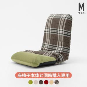 背筋ピント座椅子「和楽チェア M 専用カバー」【送料無料】洗えるカバー※座いすと同時購入価格  カラーも豊富 洗濯OK 座いすカバー|waraku-neiro