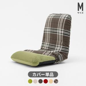 背筋ピント座椅子「和楽チェア M 専用カバー」【送料無料】洗えるカバーカラーも豊富 洗濯OK 座いすカバー|waraku-neiro