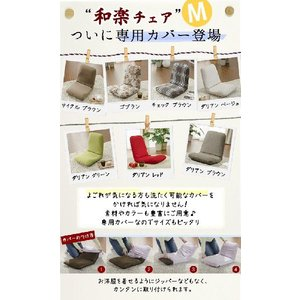 背筋ピント座椅子「和楽チェア M 専用カバー」【送料無料】洗えるカバー※座いすと同時購入価格  カラーも豊富 洗濯OK 座いすカバー|waraku-neiro|03