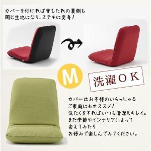 背筋ピント座椅子「和楽チェア M 専用カバー」【送料無料】洗えるカバー※座いすと同時購入価格  カラーも豊富 洗濯OK 座いすカバー|waraku-neiro|04