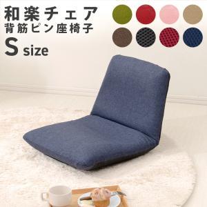 座椅子「和楽チェアS」日本製【送料無料】腰に優しい 正しい姿勢の習慣用座椅子 好評の和楽シリーズ 日本製座椅子  【送料無料】背筋がピント!|waraku-neiro