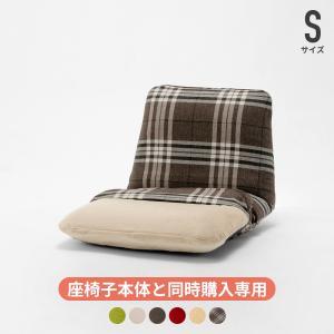 【本体と同時購入専用】 背筋ピント座椅子 「和楽チェア専用カバー」【送料無料】洗えるカバー 単品販売 waraku-neiro