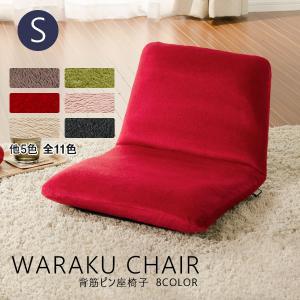 座椅子「和楽チェア」S 日本製  フロアチェアー 背筋がピン...
