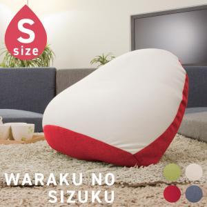 ビーズクッション 小さめ  テレワーク 在宅 おうち時間 おしゃれ ビーズ やわらか リラックス SHIZUKU 雫 Sサイズ しずく ソファに 新生活|waraku-neiro