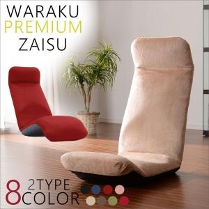 WARAKU日本製座椅子 3ヶ所リクライニング付き・2タイプ×8色「和楽プレミアム」コタツ座椅子 こたつ 省スペース ハイバック 収納便利|waraku-neiro