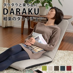 「DARAKUチェア」カバーリング座椅子 選べる5色 カバーが選択可能|waraku-neiro