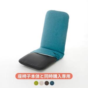 【本体と同時購入専用】 【送料無料】 「DARAKUチェア」専用カバー 洗えるカバー 単品販売 waraku-neiro