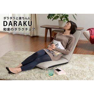 「DARAKUチェア」カバーリング座椅子 選べる5色 カバーが選択可能|waraku-neiro|02