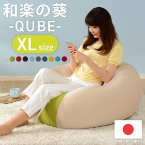 ビーズクッション QUBE XL...