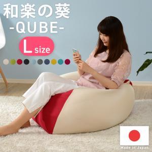 ビーズクッション おしゃれ  大きい Lサイズ  テレワーク 在宅 おうち時間 やわらか 四角 クッション QUBE ソファ  座椅子 フロアチェアにも 新生活|waraku-neiro