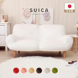 ソファー ソファ 可愛い 2人掛け 14段階リクライニングソファ「SUICA」日本製!4カラー 丸み 肘掛付 新生活 2021|waraku-neiro