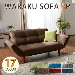 和楽カウチソファベッド3P 日本製ソファーベッド  ラブソファ WARAKU 送料無料 ソファー ローソファー カウチソファーソファーベッド|waraku-neiro