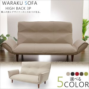 「和楽カウチハイバックソファ3P」【送料無料】和楽 KAN HAIGH-BACKED SOFA WARAKU ハイバックソファー|waraku-neiro