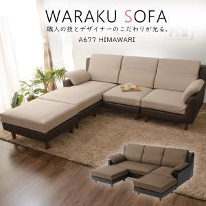 【送料無料】和楽のカウチソファセットオットマン付き 組み合わせ自由 |waraku-neiro