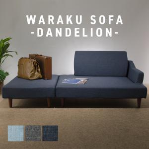 ソファ ソファー ラブソファ 2人掛けソファー 二人掛け 2P  一人暮らし おしゃれ カウチソファ ソファーベッド オットマン 日本製 和楽ソファ|waraku-neiro