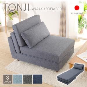 ソファー ソファー ソファベッド  一人暮らし コンパクト おしゃれ 日本製 2WAY 機能的 ソファベッド 使い勝手のいいソファベッド「 TONJI 」  新生活 2021|waraku-neiro