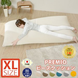 ビーズクッション 大きい 特大 巨大 XLサイズ リラックス モンスターサイズ 人をダメにするソファ 「和楽の葵PREMIO-XL」 極小ビーズ A860 日本製 新生活 2021|waraku-neiro