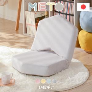 座椅子 リクライニング  テレワーク 在宅 おうち時間 低反発 おしゃれ パステルカラー 可愛い かわいい 女子座椅子「METO」デザイン ファッション 軽量|waraku-neiro