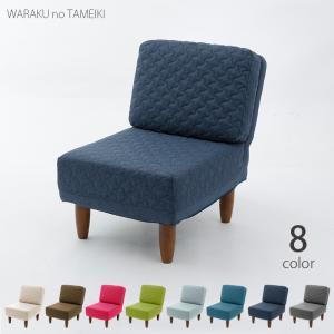 ソファー ソファ  一人暮らし  1Pソファ 和楽のため息 リクライニング カラー 日本製 和楽 ファブリック キルティング 一人掛けソファ 1人掛け  新生活 2021|waraku-neiro