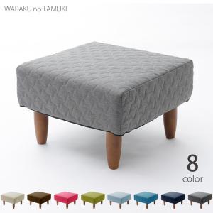 オットマン 足置き ベンチ 一人暮らし  リラックス 和楽のため息 カラー 日本製 和楽 ファブリック キルティング 一人掛けソファ 1人掛け  新生活 2020|waraku-neiro