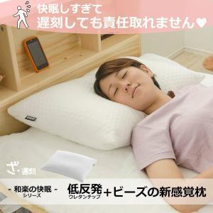 枕 まくら 低反発ビーズ枕 新感覚 日本製 遅刻まくら 62×43cm幅 低反発枕 肩こり ポイント...
